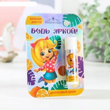 Бальзам для губ детский будь яркой!4 грамма, с ароматом цитруса