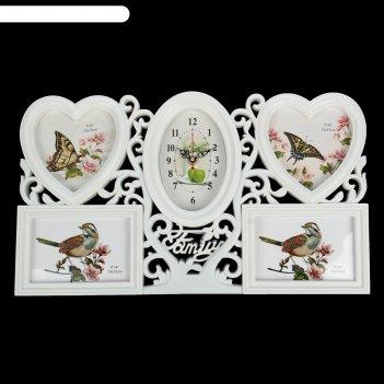 Часы настенные, серия: фото, family, сердечки белые, 4 фоторамки, 50х30 см