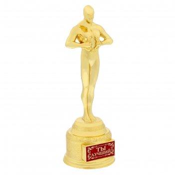Оскар ты лучший