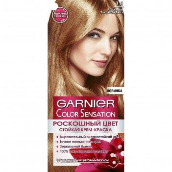 Краска для волос garnier color sensation «роскошный цвет», тон 7.0, золоти
