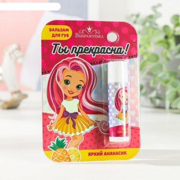 Бальзам для губ детский ты прекрасна!4 грамма, с ароматом ананаса