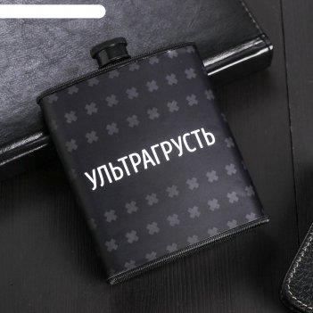 Фляжка пластик ультрагрусть210 мл
