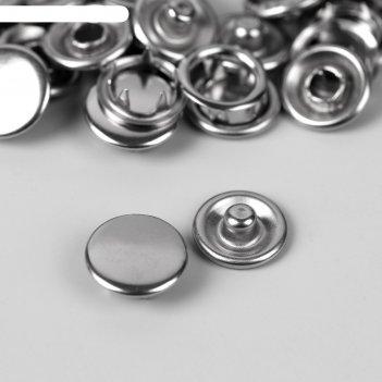 Кнопки рубашечные закрытые d9,5мм (наб 10шт цена за наб) серебряный металл