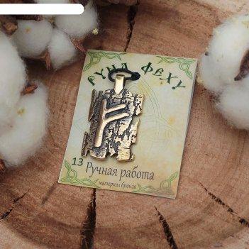 Символ предков из ювелирной бронзы руна из ювелирной бронзы феху