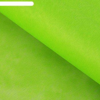 Фетр однотонный, салатовый, 50 см x 20 м