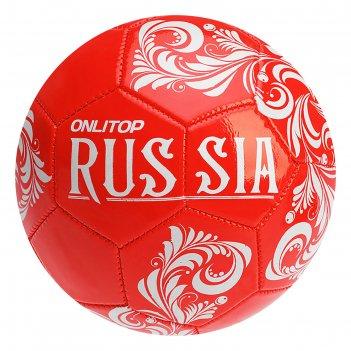 Мяч футбольный russia, размер 5, 32 панели, pvc, 2 подслоя, машинная сшивк