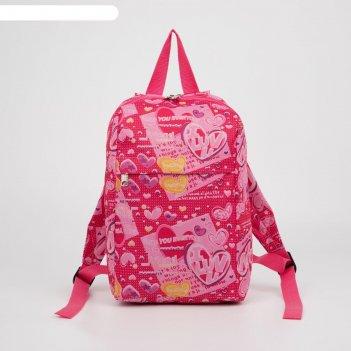4940д рюкзак дет bagamas, 19*10*32, отд на молнии, 2 н/кармана, сердца роз
