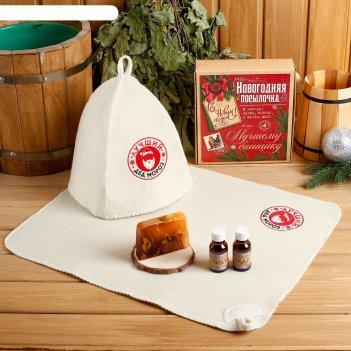 Банный набор новогодняя посылочка шапка, коврик, 2 масла, мыло