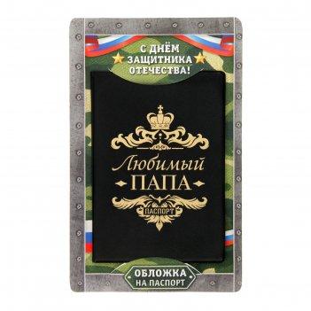 Обложка для паспорта любимый папа чёрная