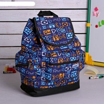 Рюкзак молодёжный, отдел на шнурке, наружный карман и 2 боковых кармана, ц