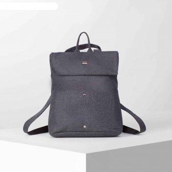 Рюкзак-сумка ср-03, 27*10*30, отд на клапане, 3 н/кармана, серый