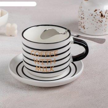 Набор чайный кофе с молоком, 3 предмета: кружка 180 мл, блюдце 12 см, ложк