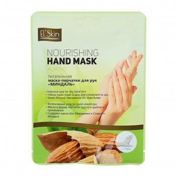 Маска-перчатки для рук миндаль, питательная