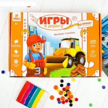 Развивающий набор для творчества веселая стройка! + карандаши, пластилин