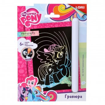 Гравюра hasbro my little pony малая с эффектом голографик сумеречная искор