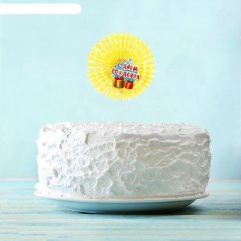 Топпер в торт с днём рождения, подарки, 15 см