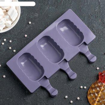 Форма для леденцов и мороженого 3 ячейки 19,4х13х2,4 см эскимо волна, цвет