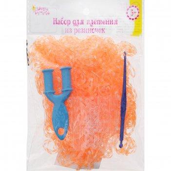 Резиночки для плетения прозрачно-оранжевые, набор 1000 шт., крючок, крепле