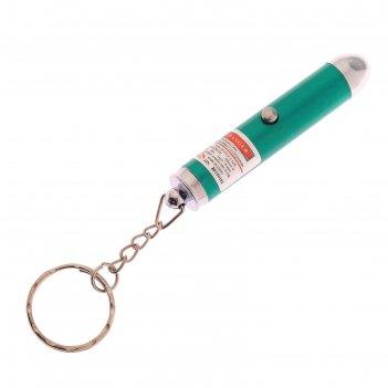 Фонарь-лазер, на брелоке, 3 бат, металл, 1.5х1.5х6.5 микс