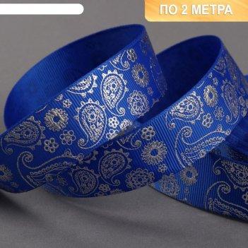 Лента репсовая с тиснением «огурцы», 25 мм, 2 ± 0,1 м, цвет синий