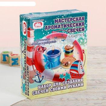 Мастерская ароматических свечей морской  да23001