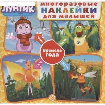 Книга с многораз наклейками. лунтик. времена года 2003