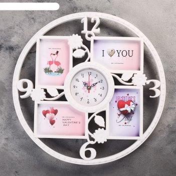 Часы настенные, серия: фото, семья, 4 фоторамки, белые, d=45 см, микс