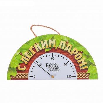 Термометр полукруглый банный с лёгким паром