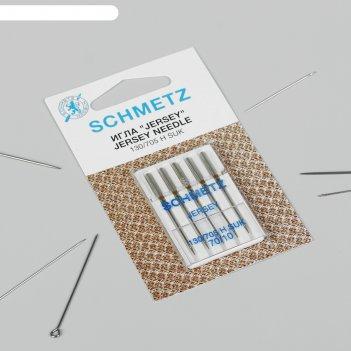 Иглы для бытовых швейных машин, для джерси, №70, 5 шт