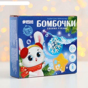 Набор для творчества бомбочки для ванн своими руками. рождественское чудо