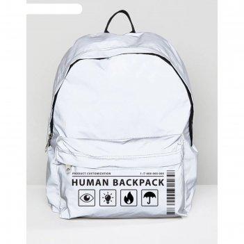 Рюкзак светоотражающий human backpack