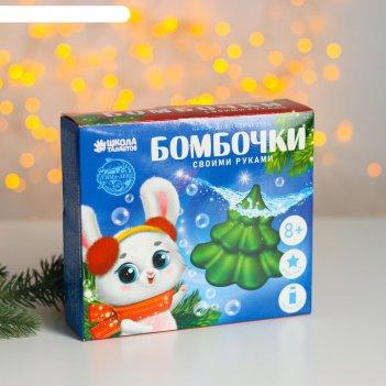 Набор для творчества бомбочки своими руками. рождественская елочка
