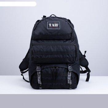 Рюкзак туристический, 45 л, отдел на молнии, 2 наружных кармана, цвет чёрн