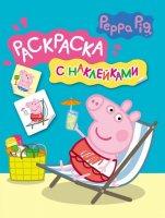 Книжка раскраска с наклейками (синяя)  свинка пеппа