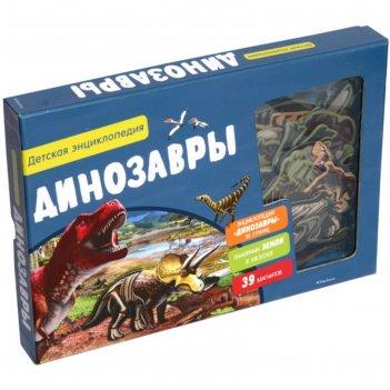 Хорошая книжка для любопытных детей. динозавры. интерактивная детская энци