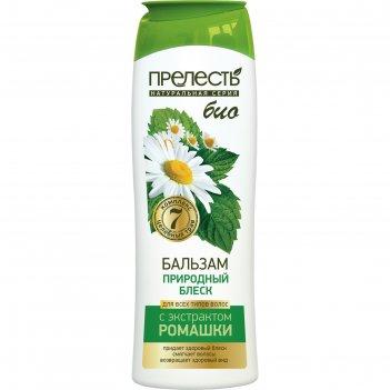 Бальзам для волос прелесть bio природный блеск для всех типов волос, 250 м