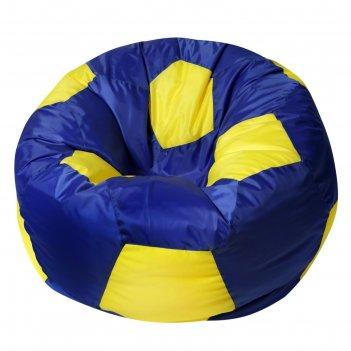 Кресло-мешок футбольный мяч, диаметр 110 см, высота 80 см, цвет синий, жёл