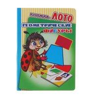 Книжка-лото геометрические фигуры 10стр 10*14см
