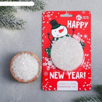 Мерцающая соль для ванн happy new year, с ароматом мандарина