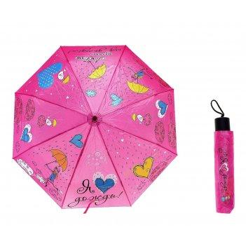 Зонт складной механический в чехле я люблю дождь, d = 108 см