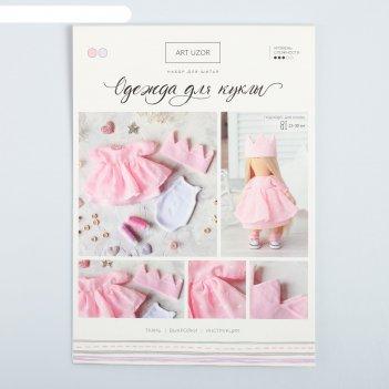 Одежда для куклы «принцесса», набор для шитья, 21 х 29.7 х 0.7 см