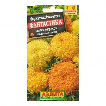 Семена цветов бархатцы фантастика прямостоячие, смесь окрасок, о, 0,2 г