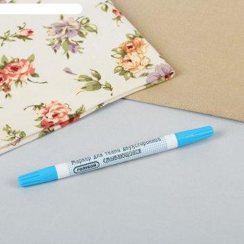 Маркер для ткани, смывающийся, двусторонний, цвет голубой