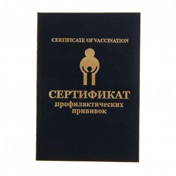 Бланк сертификат профилактических прививок