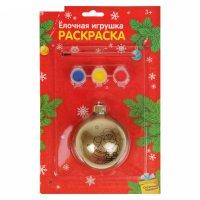 Новогоднее ёлочное украшение под раскраску шар золотой дед мороз + краски
