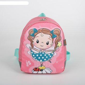Рюкзак детский,цвет розовый