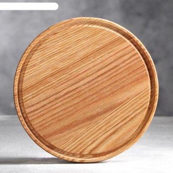 Доска разделочная, для подачи пиццы, d=25 см, массив дуба