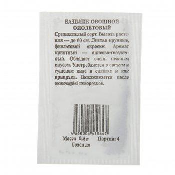Семена базилик фиолетовый б/п, 0,4 гр.