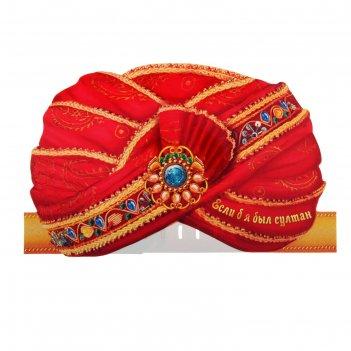 Шляпа на ободке если б я был султан