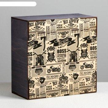 Ящик деревянный подарочный «брутальность», 20 x 20 x 10  см